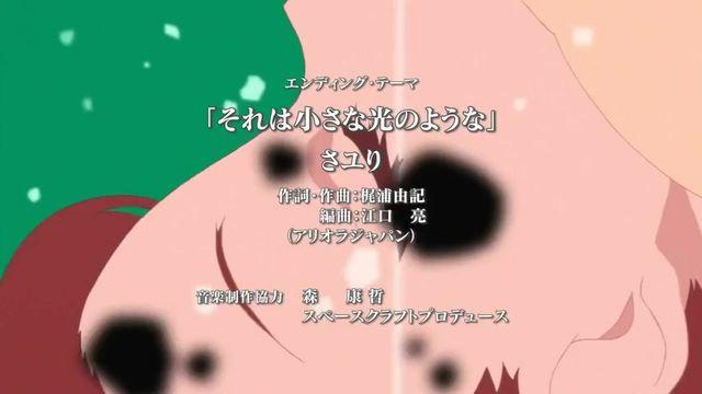 Download nhạc Sore Wa Chiisa Na Hikari No Yo Na (Boku Dake Ga Inai Machi Ending) trực tuyến miễn phí