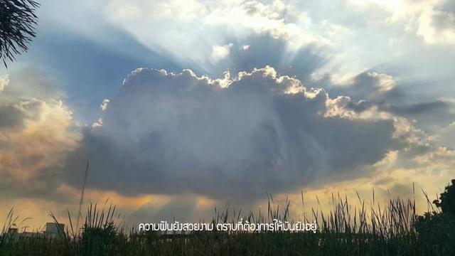 Tải nhạc Clouds / เมฆ - Trai Bhumiratna