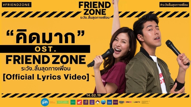 Kid Mak (Friend Zone Ost) (Lyric Video) - V.A