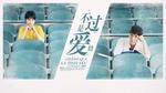 Download nhạc hot Chẳng Qua Là Tình Yêu / 不过是爱情 (Ký Ức Độc Quyền Ost) (Vietsub, Kara) trực tuyến