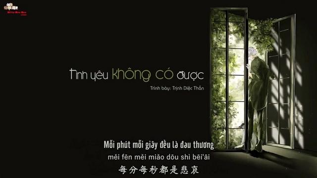 Tình Yêu Không Có Được / 得不到的爱 (Vietsub, Kara) - Trịnh Diệc Thần (Zheng Yi Chen)