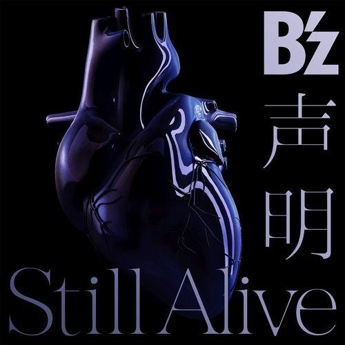 Tải nhạc hay Seimei / Still Alive (Single) Mp3 trực tuyến