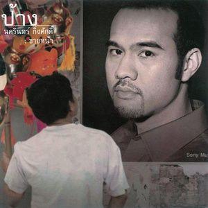 Nghe nhạc Khai Na ขายหน้า miễn phí - NgheNhac123.Com