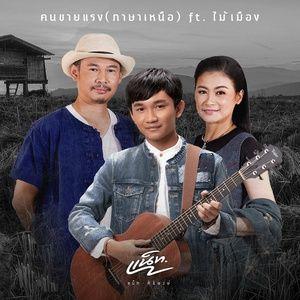 Tải nhạc Zing Kon Kai Rang (Single) hot nhất về máy