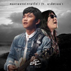 Tải nhạc hot Kon Kai Rang (Single) miễn phí về điện thoại