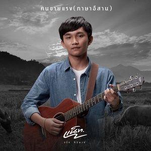 Nghe nhạc Kon Kai Rang (E-san Version) (Single) Mp3 online