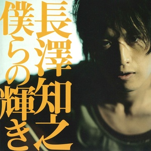 Download nhạc hot Bokura No Kagayaki (Single) nhanh nhất về máy