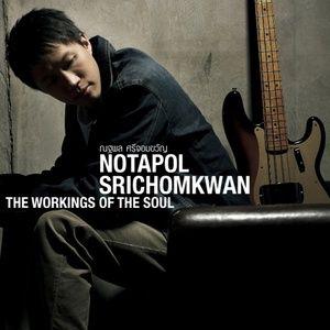 Nghe và tải nhạc hay The Working Of The Soul hot nhất về máy