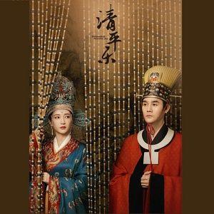Download nhạc Thanh Bình Lạc OST online