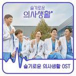Download nhạc hay Hospital Playlist OST về máy