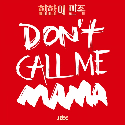 Download nhạc hay Don't Call Me Mama (Single) Mp3 online