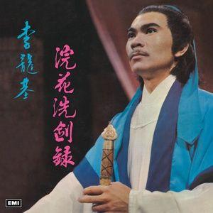 Tải nhạc Mp3 Huan Hua Xi Jian Lu hot nhất