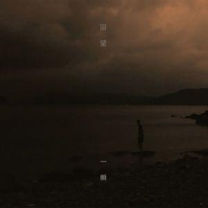 Tải nhạc Mp3 Zing Hui Wang Yi Shun (Single) về máy