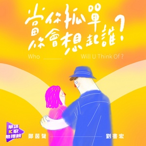 Tải nhạc hot Who Will U Think Of (Single) Mp3 nhanh nhất
