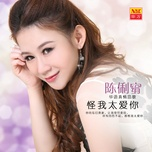 Tải nhạc hay Guai Wo Tai Ai Ni Mp3 chất lượng cao