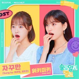 Nghe và tải nhạc Single & Ready To Mingle OST (Single) Mp3 về điện thoại