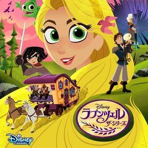 Nghe và tải nhạc hot Rapunzel's Tangled Adventure (Music from the TV Series/Japanese Version) Mp3 chất lượng cao