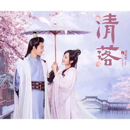 Thanh Lạc OST