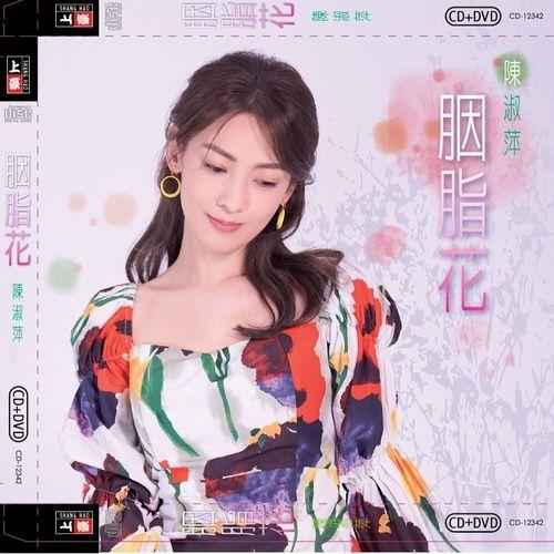 Hoa Yên Chi / 胭脂花