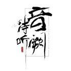 Bài hát Về Quê Làm Ruộng Thơ Tạp / 归园田居 杂诗 online miễn phí