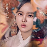 Nghe nhạc I'm OK (Master Of The Mask OST) Beat online