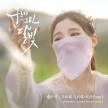 Tải nhạc Because I Miss You (Ra On Version) (Moonlight Drawn By Clouds OST) nhanh nhất về điện thoại