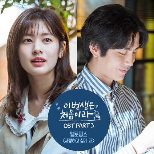 Download nhạc hot I Wanna Love You (Because This Is My First Life OST) online