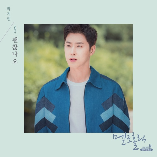 Bài hát Say I Love You (Meloholic OST) online miễn phí