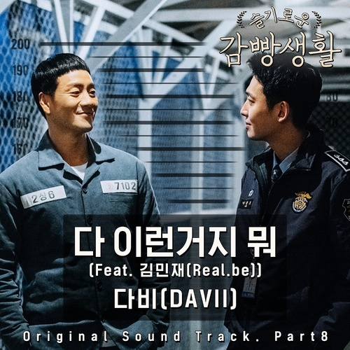 Tải nhạc hay That's The Way It Goes (Prison Playbook OST) Mp3