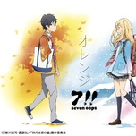 Tải nhạc Orange (Shigatsu Wa Kimi No Uso Ending 2) (Anime Version) Mp3 online