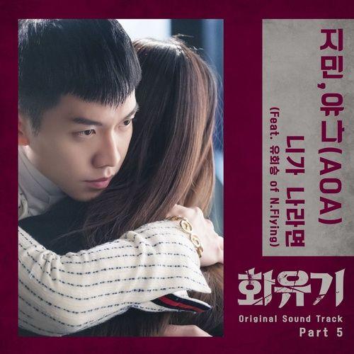 Tải nhạc If You Were Me (A Korean Odyssey OST) hot nhất về điện thoại