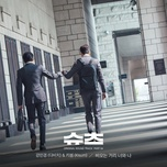 Nghe nhạc Mp3 Rainy Streets For You And Me (Suits OST)