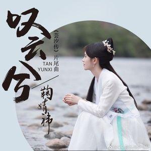 Nghe và tải nhạc hot Thán Vân Hề / 叹云兮 (Vân Tịch Truyện OST) nhanh nhất về máy