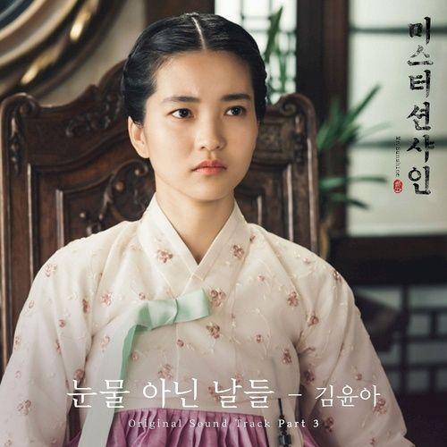 Tải nhạc Zing Mp3 Days Without Tears (Mr. Sunshine OST)