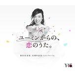 Bài hát Like A Swallow / Tsubame No Youni Mp3 online