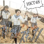 Tải nhạc Zing Imaga Ichiban (Umakuchi Hime) online miễn phí