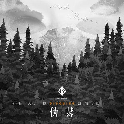 Tải bài hát Ngụy Trang / 伪装 Mp3 online