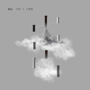 Nghe nhạc hay Xuất Sơn / 出山 chất lượng cao