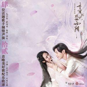Tải nhạc hot Bất Nhiễm / 不染 (Hương Mật Tựa Khói Sương OST) về điện thoại