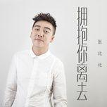Nghe nhạc Ôm Em Rời Xa / 擁抱你離去 Remix về điện thoại