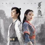Nghe nhạc hay Sơ Kiến / 初见 (Đông Cung OST) Mp3 online