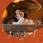 Tải Nhạc All About You (Hotel Del Luna OST) - Tae Yeon