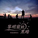 Nghe nhạc Bóng Tối Trước Bình Minh / 黎明前的黑暗 chất lượng cao