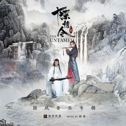 Tải bài hát Mp3 Khúc Tẫn Trần Tình / 曲尽陈情 (Trần Tình Lệnh OST) trực tuyến