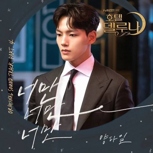 Download nhạc hay Only You (Hotel Del Luna OST)