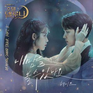 Tải nhạc Can You See My Heart (Hotel Del Luna OST) Mp3