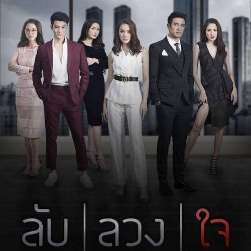 Nghe nhạc Thoe Tham Hai Rak / เธอทำให้รัก (Bí Mật Dối Lừa Ost) Mp3 online