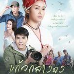 Tải nhạc Zing Mp3 Pen Pai Dai Mai / เป็นไปได้ไหม (Ngọc Sáng Giữa Rừng Xanh Ost) miễn phí