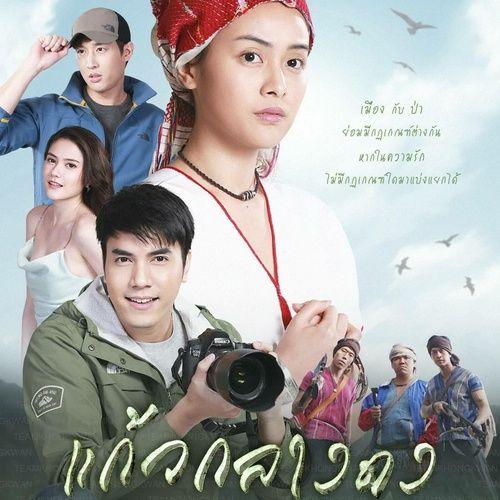 Tải nhạc hot Pen Pai Dai Mai / เป็นไปได้ไหม (Ngọc Sáng Giữa Rừng Xanh Ost) chất lượng cao
