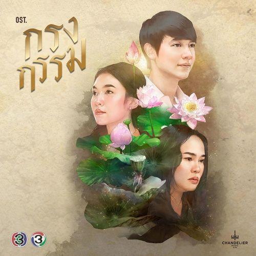 Nghe và tải nhạc hot Chai Si Thao / ใจสีเทา (Lồng Nghiệp Chướng Ost) miễn phí về điện thoại